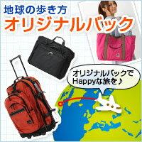 地球の歩き方オリジナルバッグ