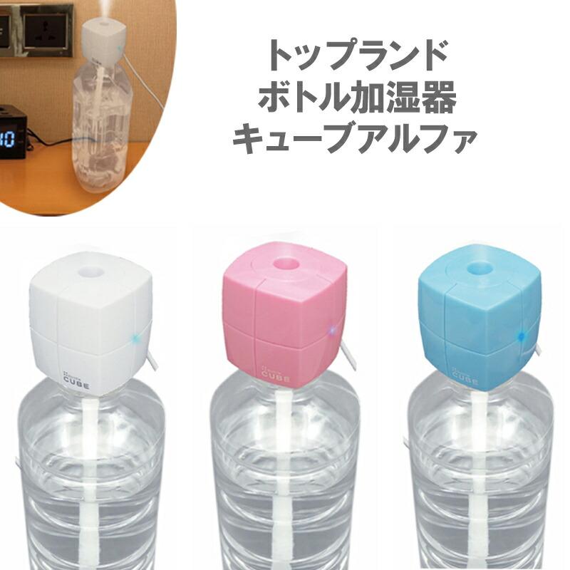 トップランド ペットボトル加湿器キューブ