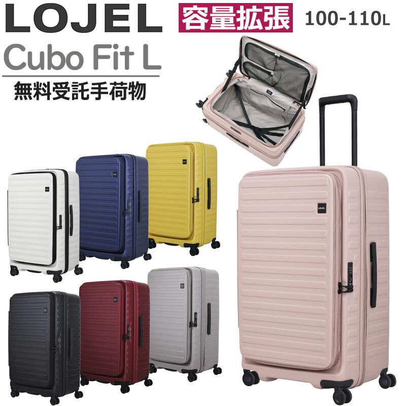 ロジェール スーツケース