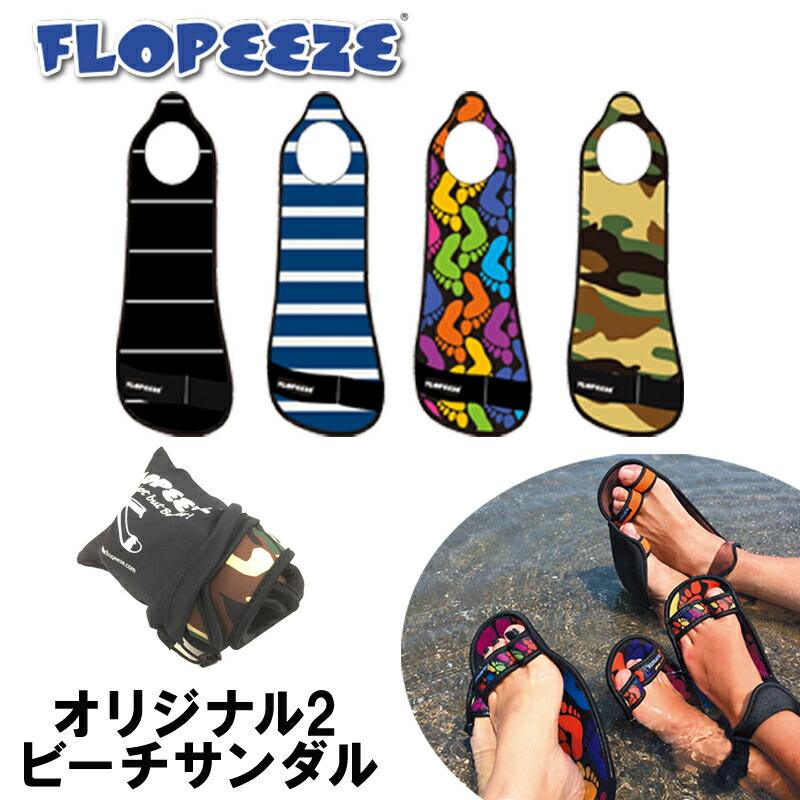フロッピーズ(FLOPEEZE)オリジナル サンダル