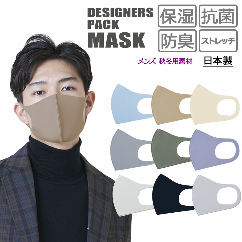 コロナ対策 マスク