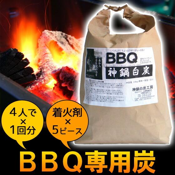 BBQ専用炭
