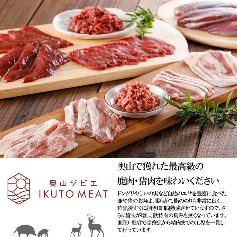 鹿肉・猪肉!ジビエ料理に