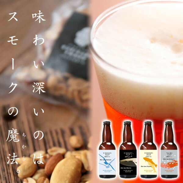 城崎ビール&燻製ナッツ