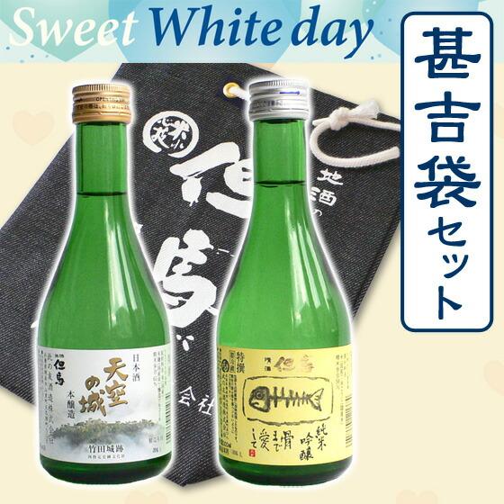 日本酒&甚吉袋セット♪