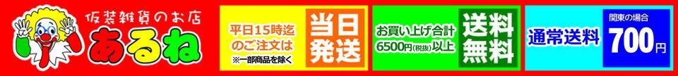 パーティーグッズ通販専門店ARUNE 即日発送12:00