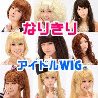 なりきりアイドルWIG