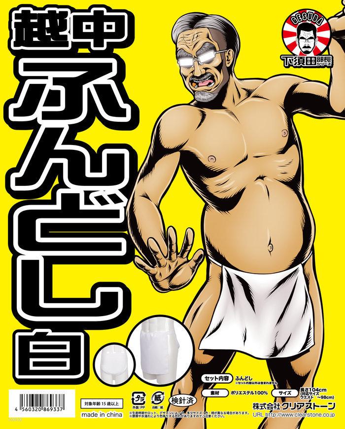 下須田部長 越中ふんどし 白の画像0