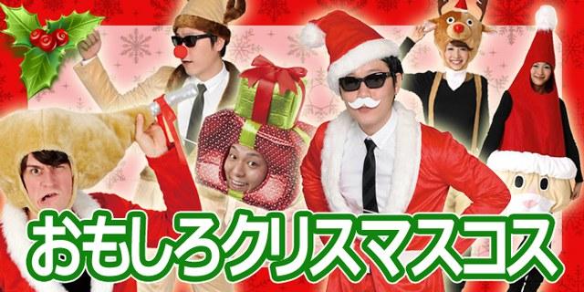 おもしろクリスマス特集