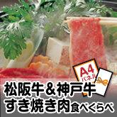 松阪牛&神戸牛 すき焼き肉食べくらべ
