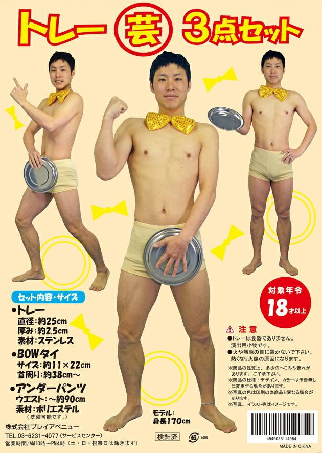トレー芸3点セット 100%の裸芸人セット