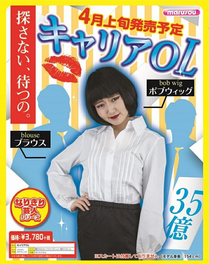 キャリアOL キャリアウーマン芸人セット