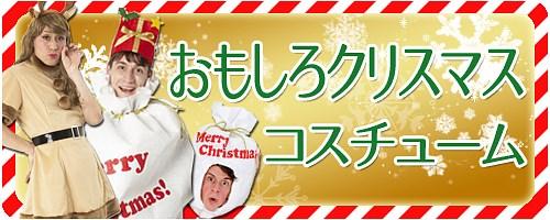 クリスマス おもしろコスチューム