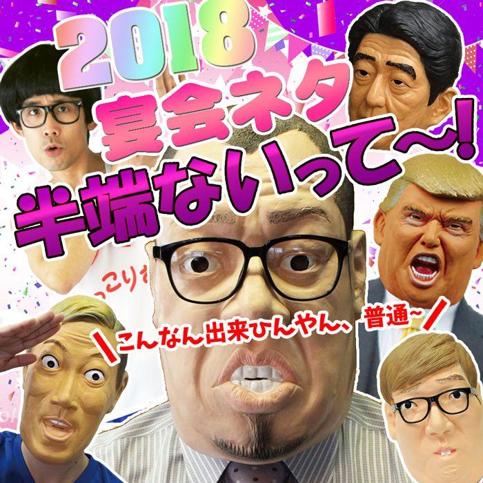 2018宴会