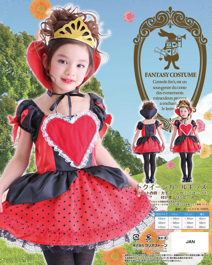 ハートクイーンガールキッズ 100 キッズ 子供用 女の子用 ハロウィン 仮装 衣装 コスチューム 不思議の国のアリス ハートの女王