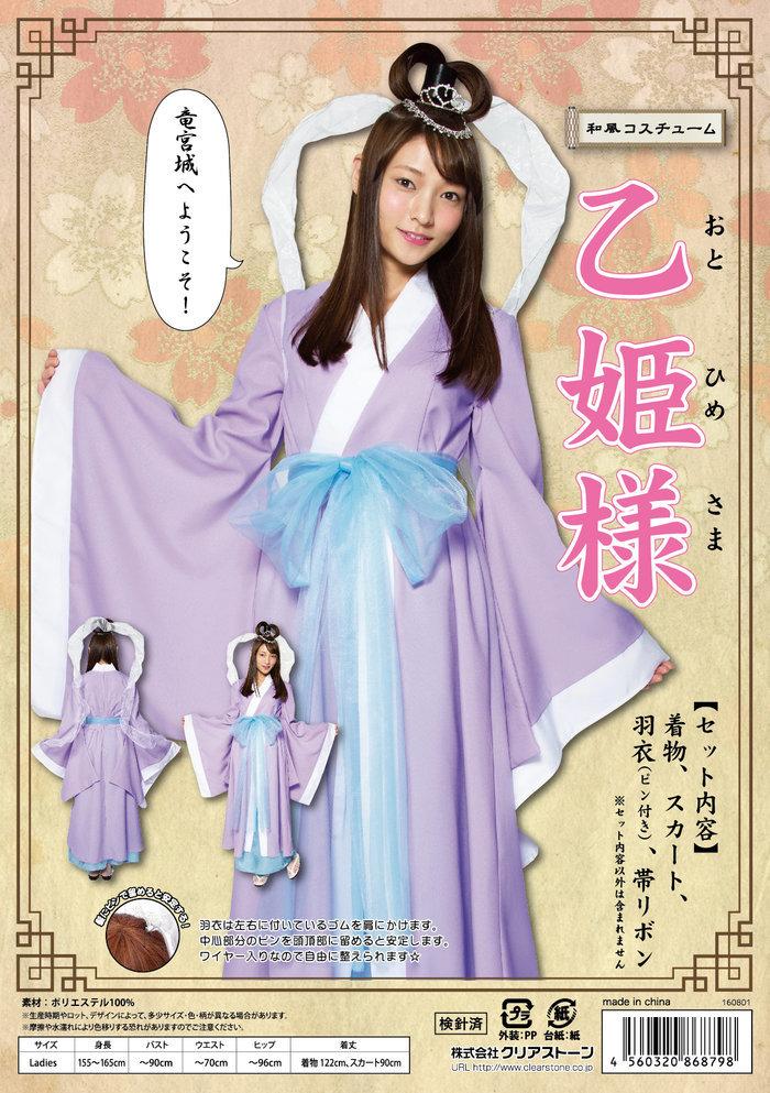 和風コス 乙姫様の画像0