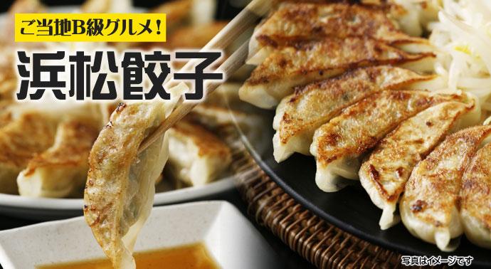 ご当地B級グルメ!浜松餃子