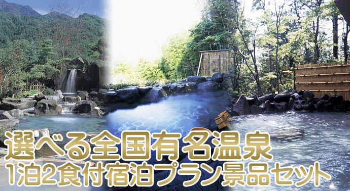 選べる全国有名温泉1泊2食付宿泊プラン