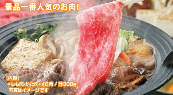"""""""米沢牛すき焼き肉"""