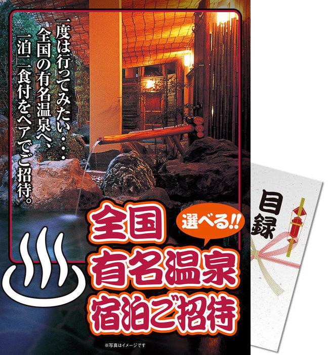 選べる全国有名温泉1泊2食付宿泊プランPart4[目録・A4パネル付]の画像0