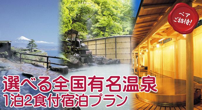 選べる全国有名温泉1泊2食付宿泊プランPart4[目録・A4パネル付]の画像1