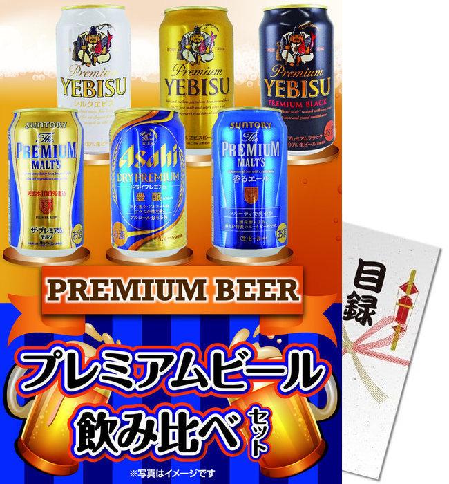 プレミアムビール飲みくらべ6本セット[目録・A4パネル付]の画像0