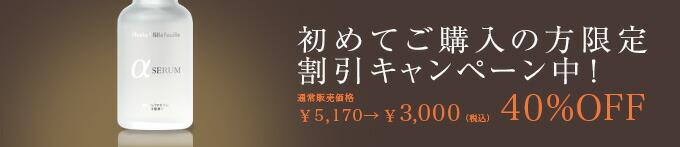 初めてご購入の方限定割引キャンペーン 通常価格¥4,935→¥3,500(税込)【30%OFF】