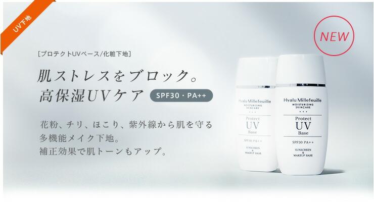肌ストレスをブロック。高保湿UVケア(SPF30・PA++)【HMプロテクトUVベース/化粧下地】