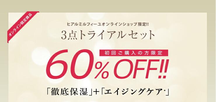 ヒアルミルフィーユオンラインショップ限定!! 3点基本ケアセット【初回ご購入の方限定】67%OFF!!