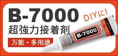 超強力接着剤B-7000