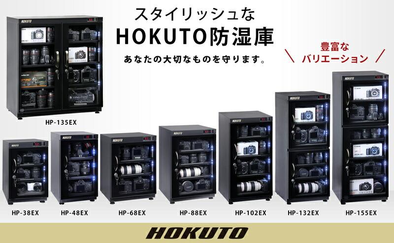 10000台HOKUTO HPシリーズ