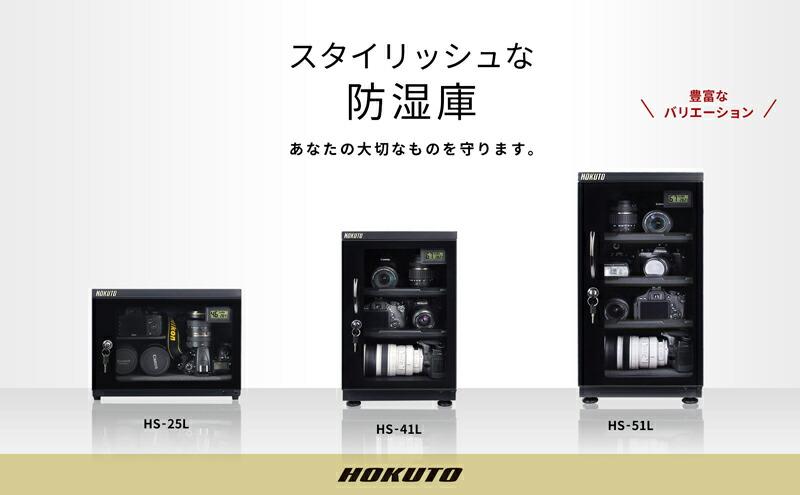 10000台HOKUTO HSシリーズ