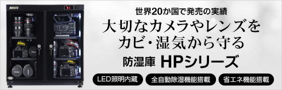 防湿庫HPシリーズ