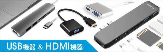 USB機器&HDMI機器