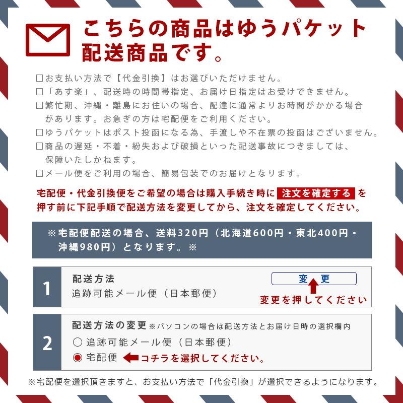 メール便 送料無料 宅配便 変更 可能