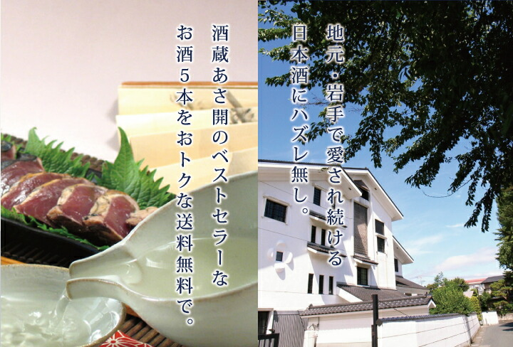 地元・岩手で愛され続ける日本酒にハズレ無し。酒蔵あさ開のベストセラーなお酒5本をおトクな送料無料で。