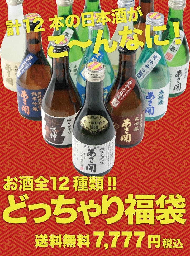計12本の日本酒がこんなに。どっちゃり福袋2015