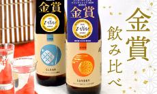 金賞受賞酒セット