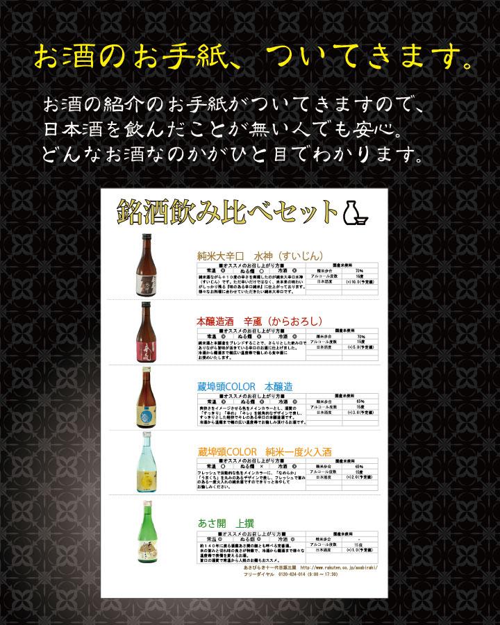 銘酒飲み比べMAIN01