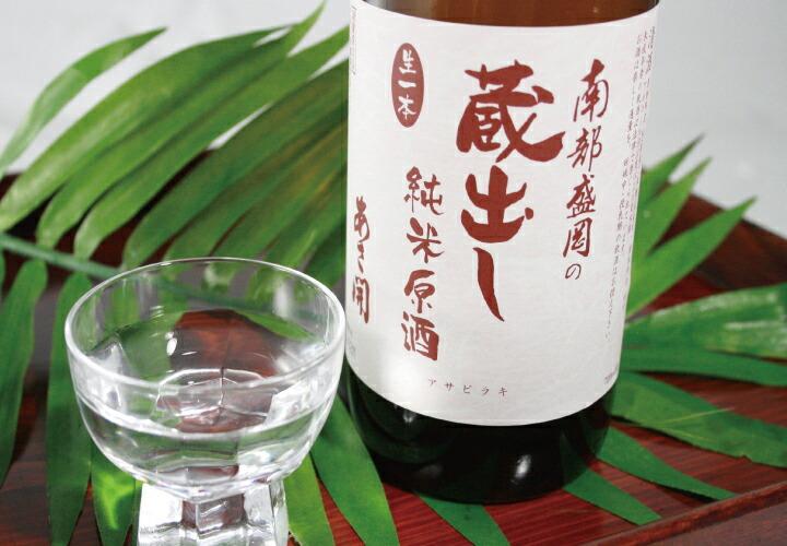 【酒蔵限定直売】南部盛岡の蔵出し純米原酒