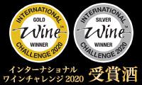 インターナショナルワインチャレンジ2020
