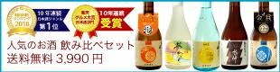 日本酒ギフトは飲み比べセット