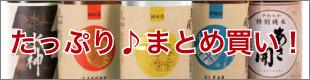 送料無料、まとめ買い!日本酒