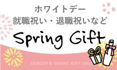 春ギフト特集