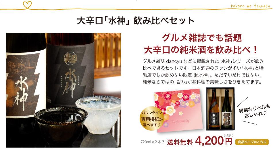 水神 辛口 日本酒 飲み比べセット