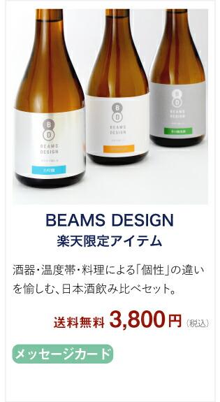 ビームスデザイン 日本酒飲み比べセット