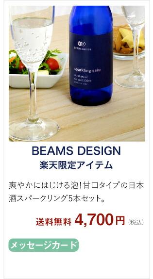 ビームスデザイン 日本酒スパークリングセット