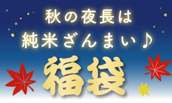 秋限定 純米ざんまい福袋!