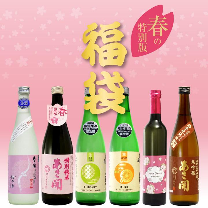 送料無料 限定福袋 日本酒セット