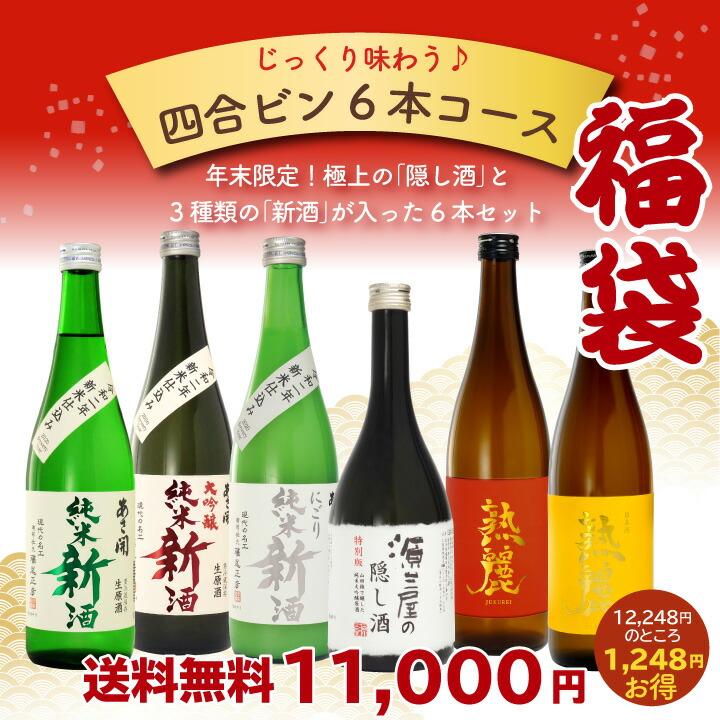 送料無料 日本酒福袋1800ml5本セットコース
